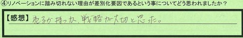 12sabetuka-aichikennishioshi-yoshimi.jpg