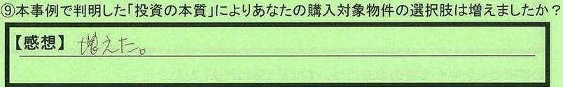 12sentakushi-aichikennishioshi-yoshimi.jpg