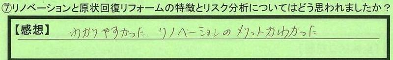 13bunseki-aichikennisshinshi-yk.jpg