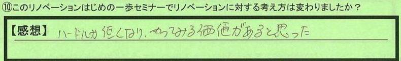 13kangaekata-aichikennisshinshi-yk.jpg