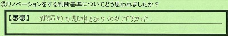13kijun-aichikennisshinshi-yk.jpg