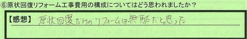 13kousei-aichikennisshinshi-yk.jpg