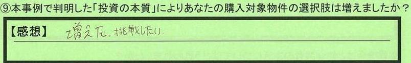 13sentakushi-aichikennisshinshi-yk.jpg