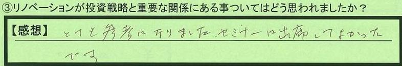 16kankei-oitakenoitashi-hm.jpg