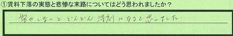 16matsuro-oitakenoitashi-hm.jpg