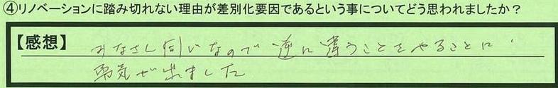 16sabetuka-oitakenoitashi-hm.jpg