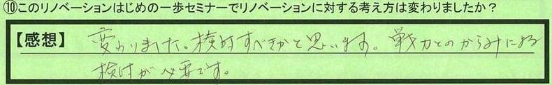 17kangaekata-aichikennaogyashi-miwa.jpg