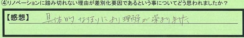 17sabetuka-aichikennaogyashi-miwa.jpg