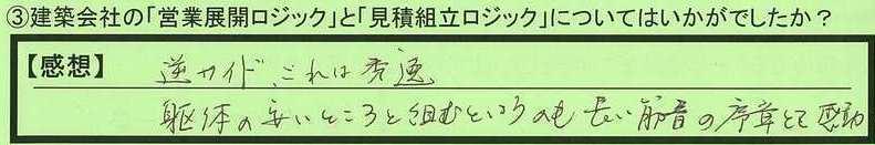 01logic-shigakenmoriyamashi-kojima.jpg