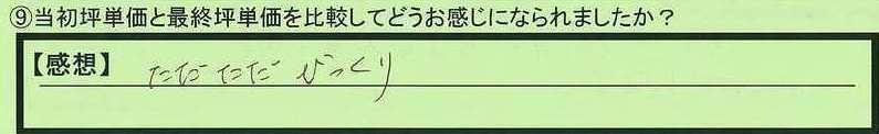 01tanka-shigakenmoriyamashi-kojima.jpg