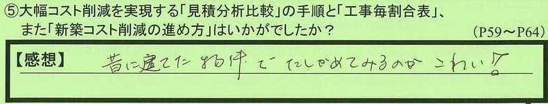 01tejun-shigakenmoriyamashi-kojima.jpg