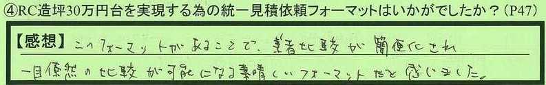 03format-kanagawakenyokohamashi-kadota.jpg