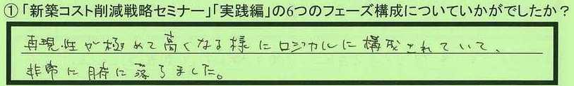 03kousei-kanagawakenyokohamashi-kadota.jpg