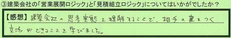 03logic-kanagawakenyokohamashi-kadota.jpg