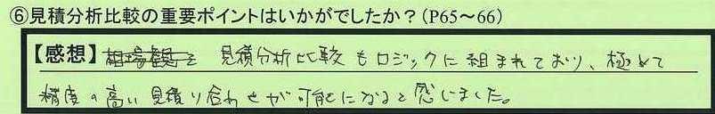 03mitumori-kanagawakenyokohamashi-kadota.jpg