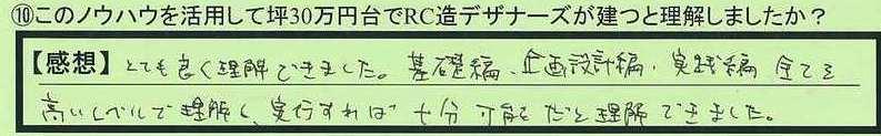 03rikai-kanagawakenyokohamashi-kadota.jpg