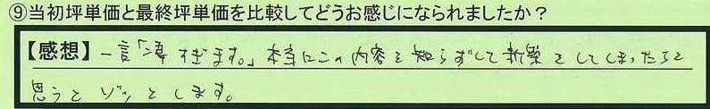 03tanka-kanagawakenyokohamashi-kadota.jpg
