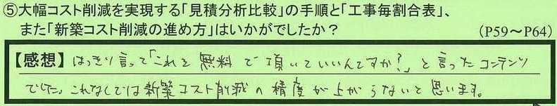 03tejun-kanagawakenyokohamashi-kadota.jpg