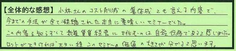 03zentai-kanagawakenyokohamashi-kadota.jpg