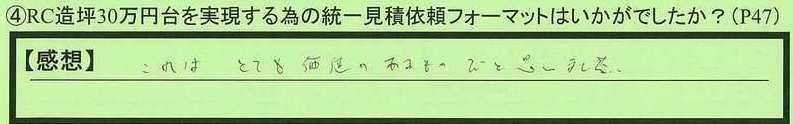 05format-hokaidohoroizumigun-watanabe.jpg