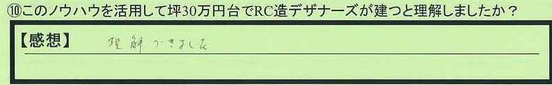 05rikai-hokaidohoroizumigun-watanabe.jpg