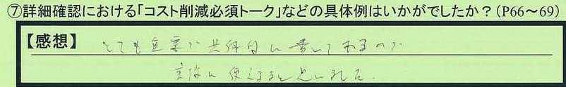 05talk-hokaidohoroizumigun-watanabe.jpg