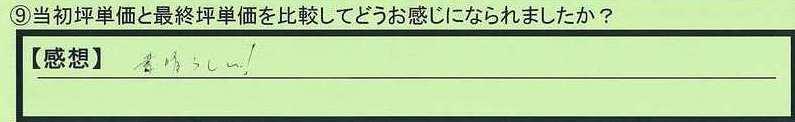 05tanka-hokaidohoroizumigun-watanabe.jpg