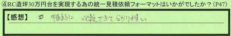 06format-fukuokakenkurumeshi-tk.jpg