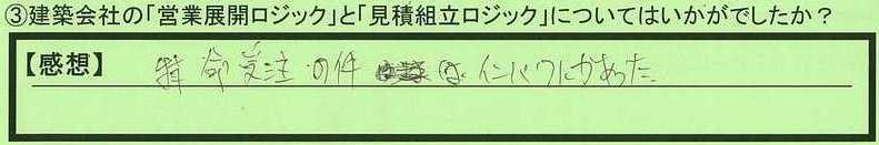 06logic-fukuokakenkurumeshi-tk.jpg
