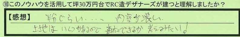 06rikai-fukuokakenkurumeshi-tk.jpg