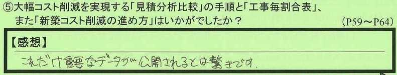 07tejun-tokyotomeguroku-ht.jpg