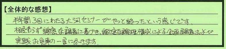 07zentai-tokyotomeguroku-ht.jpg