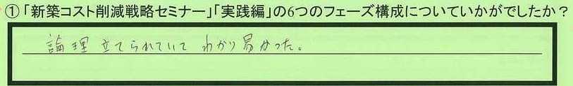 08kousei-niigatakennagaokashi-as.jpg