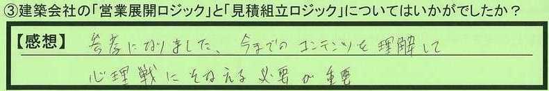 08logic-niigatakennagaokashi-as.jpg