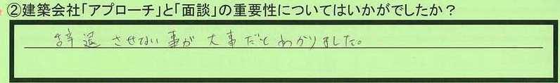 08mendan-niigatakennagaokashi-as.jpg