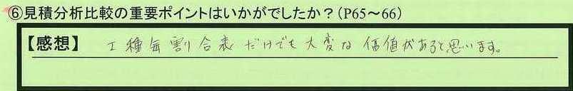08mitumori-niigatakennagaokashi-as.jpg