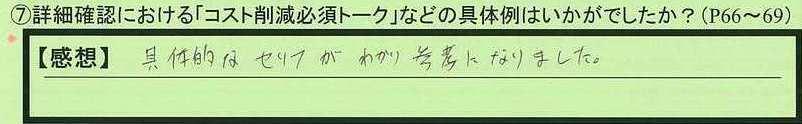 08talk-niigatakennagaokashi-as.jpg