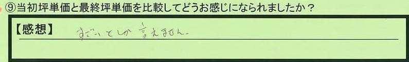 08tanka-niigatakennagaokashi-as.jpg