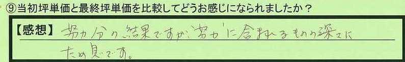 09tanka-aichikennagoyashi-mt.jpg