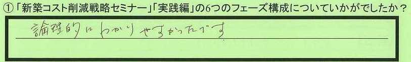 10kousei-oitakenoitashi-mh.jpg