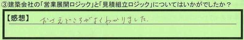 10logic-oitakenoitashi-mh.jpg