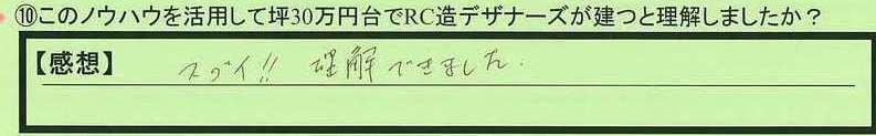 10rikai-oitakenoitashi-mh.jpg