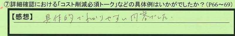 10talk-oitakenoitashi-mh.jpg
