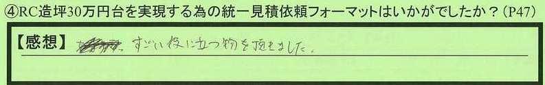 11format-tokyotoadachiku-sinoda.jpg