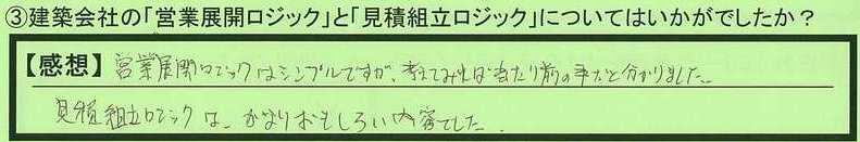 11logic-tokyotoadachiku-sinoda.jpg