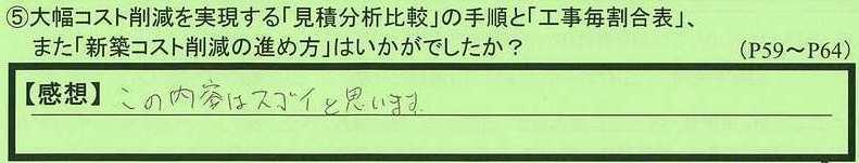 11tejun-tokyotoadachiku-sinoda.jpg