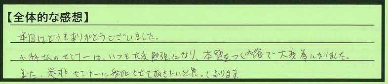 11zentai-tokyotoadachiku-sinoda.jpg