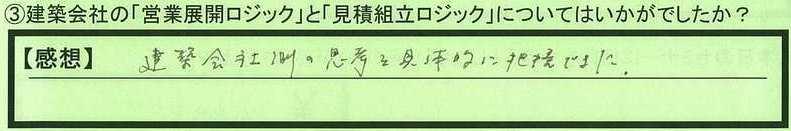 12logic-fukuokakenitoshimashi-ik.jpg