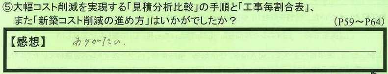 12tejun-fukuokakenitoshimashi-ik.jpg