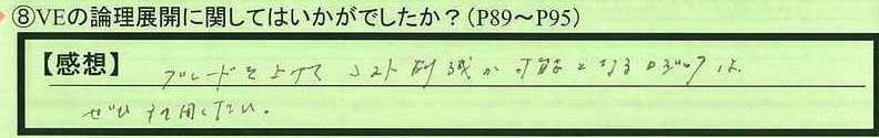 12tenkai-fukuokakenitoshimashi-ik.jpg